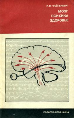 Фейгенберг И.М. Мозг, психика, здоровье