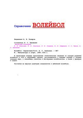 Эдельман А.С. Волейбол: справочник