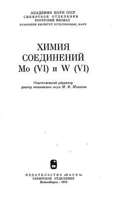 Мохосоев М.В. (ред). Химия соединений Mo(VI) и W(VI)