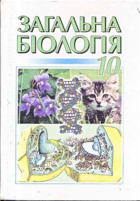 Кучеренко М.Є., Вервес Ю.Г. та ін. Загальна біологія. 10 клас