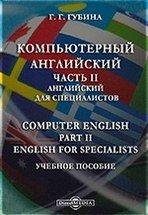 Губина Г.Г. Компьютерный английский. В 2 ч. Ч. 2