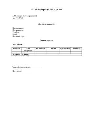 Программа - База данных типографии
