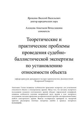 Яровенко В.В. Алексова А.В. Теоретические и практические проблемы проведения судебно-баллистической экспертизы по установлению относимости объекта
