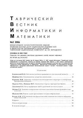 Таврический вестник информатики и математики 2006 №2