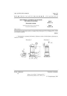 ГОСТ 16715-71. Хвостовики с буртиком для штампов листовой штамповки