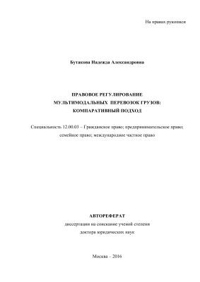 Бутакова Н.А. Правовое регулирование мультимодальной перевозки грузов: компаративный подход