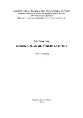 Чижиумов С.Д. Основы динамики судов на волнении: учеб. пособие