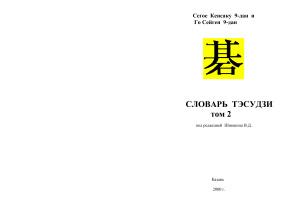 Сэгоэ Кэнсаку, Го Сейгэн. Энциклопедия Тэсудзи.Том 2