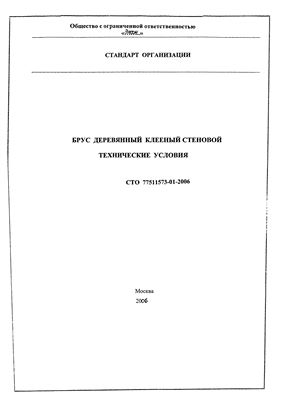 СТО 77511573-01-2006 Брус деревянный клееный стеновой. Технические условия