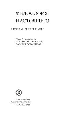 Мид Джордж Герберт. Философия настоящего