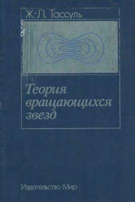 Тассуль Ж.-Л. Теория вращающихся звезд