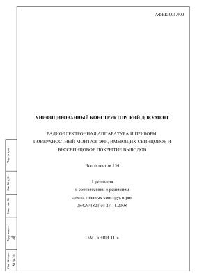 АФЕК.005.900 Унифицированный конструкторский документ. Радиоэлектронная аппаратура и приборы. Поверхностный монтаж ЭРИ, имеющих свинцовое и бессвинцовое покрытие выводов