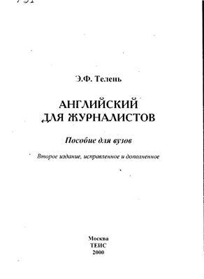Телень Э.Ф. Английский язык для журналистов