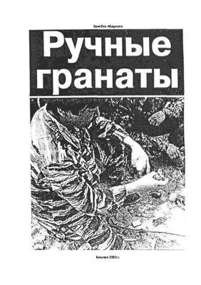 Абдулаев Э.С. Ручные гранаты