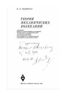 Бидерман В.Л. Теория механических колебаний