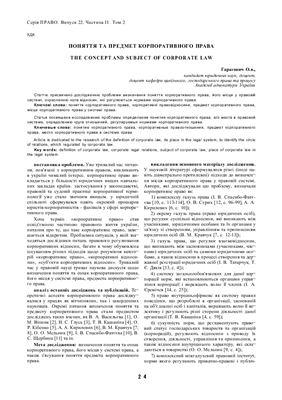 Гарагонич О.В. Поняття та предмет корпоративного права