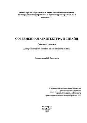 Романова О.Н. Современная архитектура и дизайн