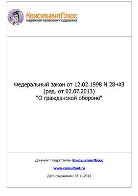 Федеральный закон от 12.02.1998 N 28-ФЗ (ред. от 02.07.2013) О гражданской обороне