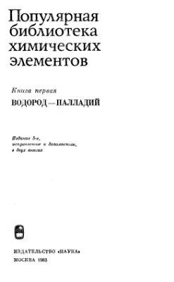Петрянов-Соколов И.В. (ред.). Популярная библиотека химических элементов. Книга первая: водород - палладий