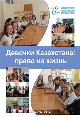 Багаева Е.В. Девочки Казахстана: право на жизнь. Аналитический документ