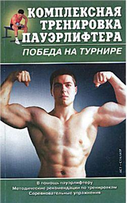 Горбов А.М. Комплексная тренировка пауэрлифтера. Победа на турнире