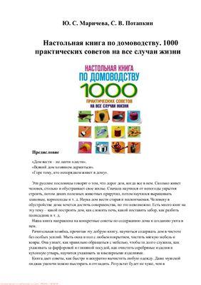 Потапкин С.В., Маричева Ю.С. Настольная книга по домоводству. 1000 практических советов на все случаи жизни