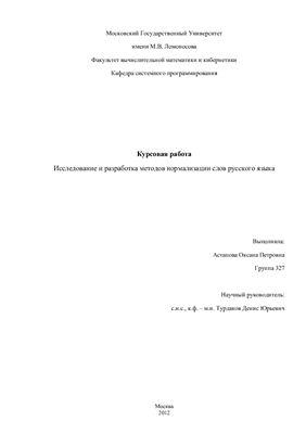 Исследование и разработка методов нормализации слов русского языка