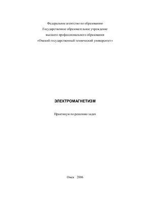 Бердинская Н.В. и др. Электромагнетизм: Практикум по решению задач