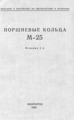 Топунов Л.Ф. Поршневые кольца М-25: Описание и инструкция по эксплуатации и хранению