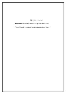 Курсовая работа - Нормы и правила дипломатического этикета