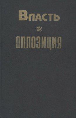 Аксютин Ю.В. Власть и оппозиция. Российский политический процесс XX столетия