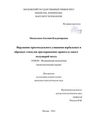 Москаленко Е.В. Нарушение кроссмодального узнавания вербальных и образных стимулов при поражениях правого и левого полушарий мозга