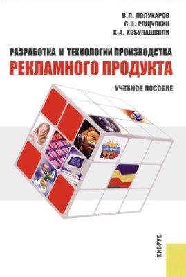 Полукаров В.Л. Разработка и технологии производства рекламного продукта