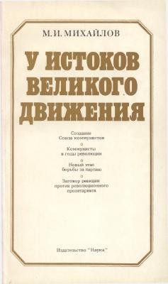 Михайлов М.И. У истоков великого движения