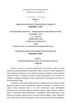Братусь С.Н. Юридические лица в советском гражданском праве (понятие, виды, государственные юридические лица)