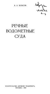 Власов А.А. Речные водометные суда