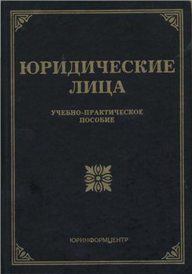 Тихомиров М.Ю. Юридические лица