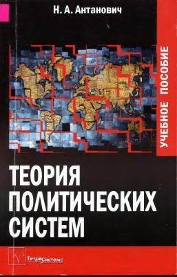 Антанович Н.А. Теория политических систем