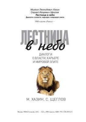 Хазин М., Щеглов С. Лестница в небо. Диалоги о власти, карьере и мировой элите