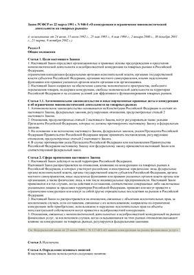 Закон РСФСР от 22 марта 1991 г. N 948-I О конкуренции и ограничении монополистической деятельности на товарных рынках