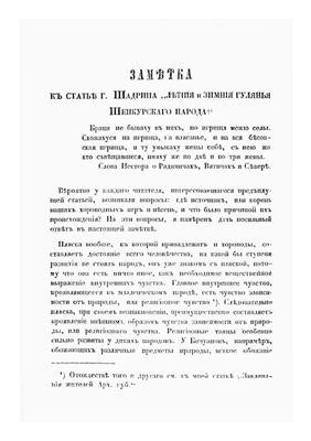 Ефименко П.С. Заметка к статье г. Шадрина Летние и зимние гуляния Шенкурского уезда