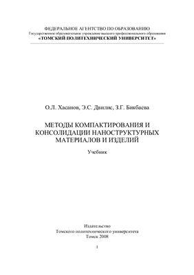 Хасанов О.Л. Методы компактирования и консолидации наноструктурных материалов и изделий