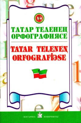 ТР МК. Татар теленең орфографиясе. Tatar teleneŋ orfografiəse