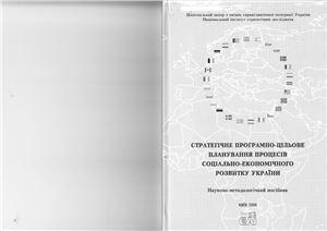Горбулін В.П. (ред.) Стратегічне програмно-цільове планування процесів соціально-економічного розвитку України