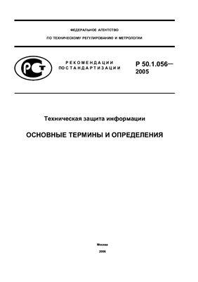Р 50.1.056-2005 Техническая защита информации. Основные термины и определения