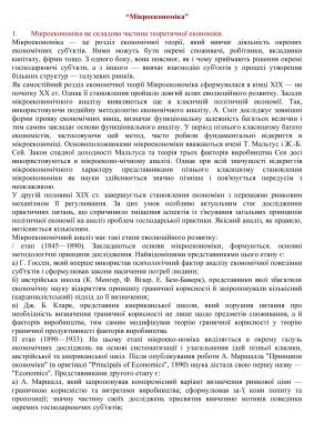 Шпаргалки на гос.экзамен по микроэкономике (укр.яз)