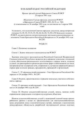 Земельный Кодекс РСФСР 1991 года