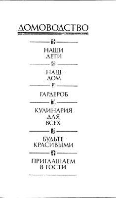 Мусская И.А. Домоводство