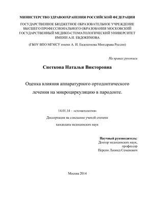 Снеткова Н.В. Оценка влияния аппаратурного ортодонтического лечения на микроциркуляцию в пародонте