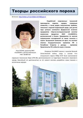 Гатина Р. Творцы российского пороха